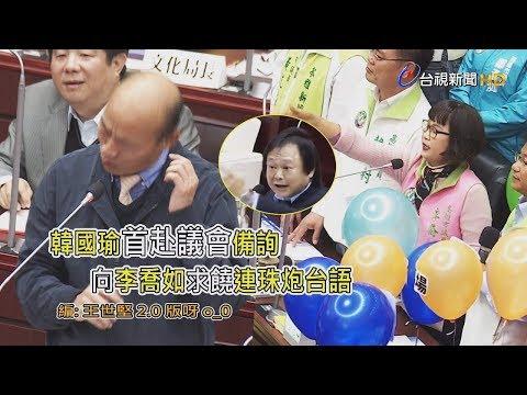 韓國瑜首度議會備詢 '兩度'求饒議員李喬如【一刀未剪看新聞】