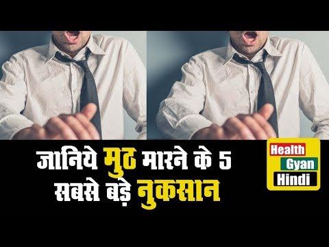 जानिये मुठ मारने के 5 सबसे बड़े नुकसान आपके होश उड़ा देंगे | Health & Life Care Tips in Hindi