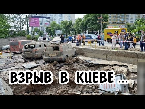 КАМЕРА ЗАФИКСИРОВАЛА МОМЕНТ ВЗРЫВА В КИЕВЕ 29.05.2017