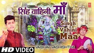 सिंह वाहिनी माता Singh Vahini Maa, VAIBHAV VASHISHTHA Feat.Vishwajeet I Latest Devi Bhajan, HD