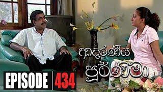 Adaraniya Purnima | Episode 434 05th March 2021 Thumbnail