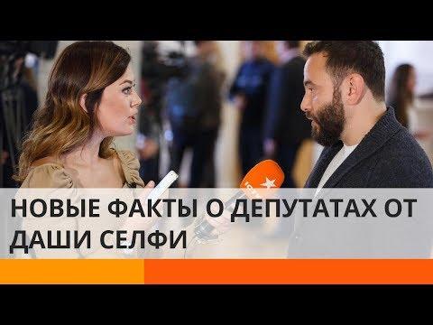 Даша Селфи застала депутатов врасплох: на что стеснялись отвечать