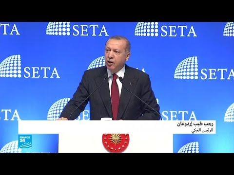 إردوغان: سنقاطع الأجهزة الإلكترونية الأمريكية إذا كان لديهم آبل فهناك سامسونج  - نشر قبل 33 دقيقة