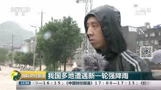 [国际财经报道]热点扫描 我国多地遭遇新一轮强降雨| CCTV财经