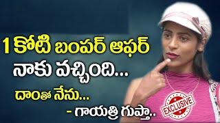 ఒక రాత్రికి నాకు 1 కోటి ఆఫర్ ఇచ్చారు..  Actress Gayathri Gupta Opens her Life Secrets   Telugu World