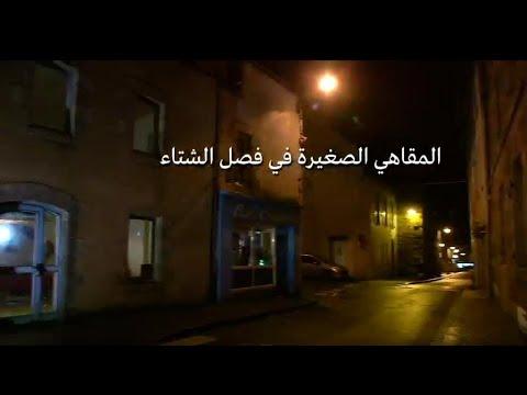 مقاهي إقليم فينيستير الفرنسي.. سبل الحفاظ على التقاليد المنسية  - نشر قبل 52 دقيقة
