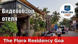 The Flora Residency - отель 3* (Индия, Северный Гоа, Калангут). Обзор отеля.