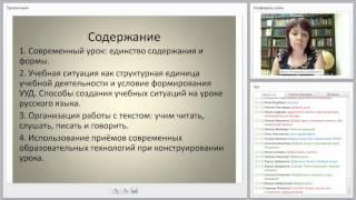 Современный урок русского языка с использованием УМК Л.М. Рыбченковой