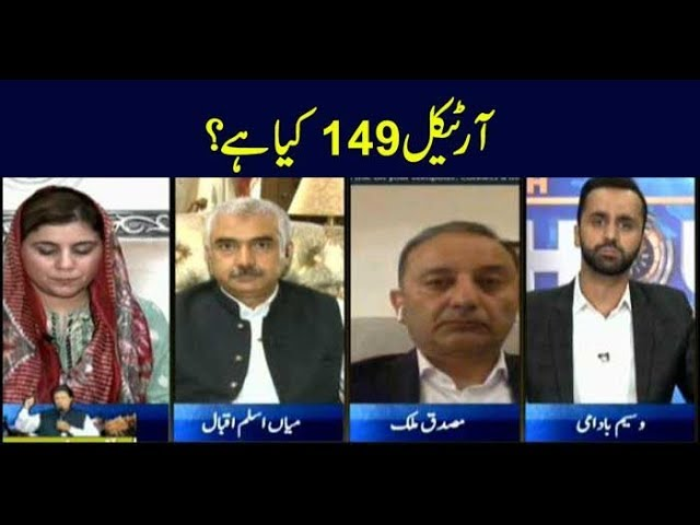 11th Hour | Waseem Badami | ARYNews | 12 Septemder 2019