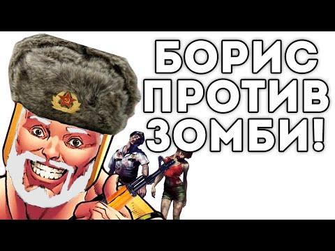БОРИС ПРОТИВ ЗОМБИ!