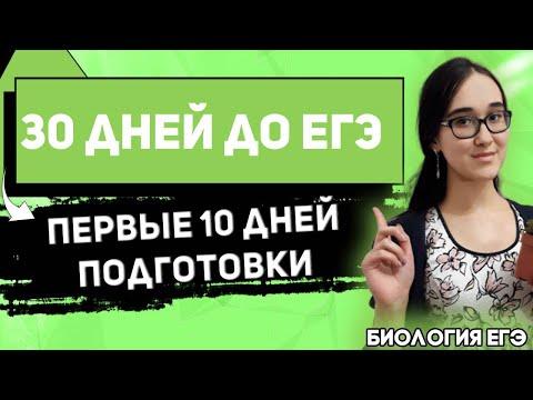 ЕГЭ Биология 2020 | Подготовка к ЕГЭ за 30 дней | Первые 10 дней подготовки