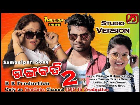 Rangabati 2 Studio Version (Jogesh JOJO &  Pranita Chakrabarty) II Sambalpuri Song II