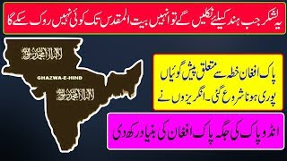 Pakistan Afghan Region Importance at The End Of Time || Prophet Prediction || Future of Pakistan