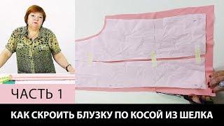Как сделать выкройку блузки по косой с воланами из шелка? Как сшить блузку своими руками? Часть 1.