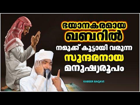 ഭയപ്പെടുന്ന ഖബറിലെ ആദ്യരാത്രി..  Ahammed Kabeer Baqavi New 2016   Latest Islamic Speech In Malayalam
