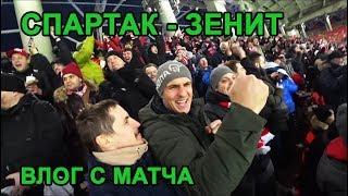 Влог с матча Спартак - Зенит 1:1 17.03.19