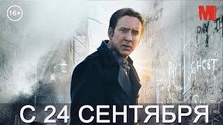 Дублированный трейлер фильма «Врата тьмы»