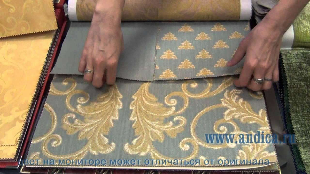 итальянские ткани купить в москве