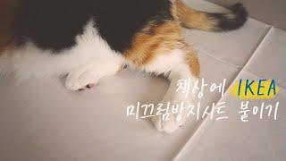 난이도 상! 고양이랑 이케아 미끄럼방지시트 깔기 :: …