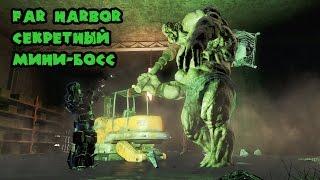 Секретный мини-босс в Fallout 4 Far Harbor