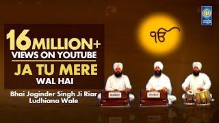 Ja Tu Mere Wal Hai - Bhai Joginder Singh Ji Riar | Amritt Saagar | Shabad Gurbani