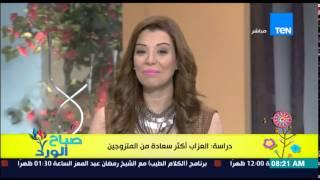 صباح الورد - دراسة حديثة تثبت أن العزاب أكثر سعادة من المتزوجين - Sabah El-Ward