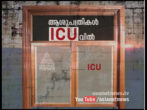Thiruvananthapuram Government  Medical College casualty  Pathetic Condition: Asianet News Campaign