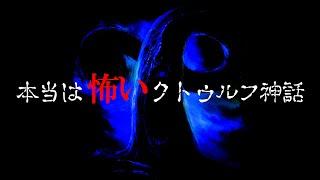 怖度★5【怪談】ニャルラトホテプ 這い寄る混沌 H・P・ラブクラフト【本当は怖いクトゥルフ神話】