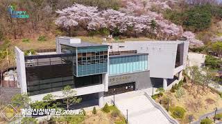 계양산성박물관 [기록영상]썸네일