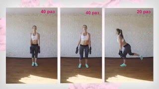 Фитнес дома: круговая тренировка для похудения