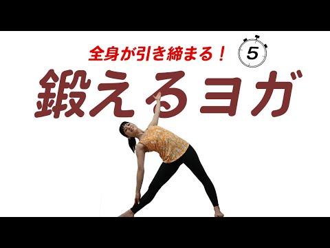 23【全身を5分で鍛える】毎日ダイエットで行いたい体幹ヨガ!むくみ解消にも効果的