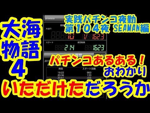 【大海物語4】実践パチンコ夜勤 第104夜  ~クリスタルで大爆発!怒涛の15連チャン!~