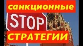 Тема диспута - отношение к антиукраинским санкциям.