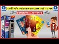How to Generate SBI ATM/Debit Card PIN Through - ATM Machine & Net Banking