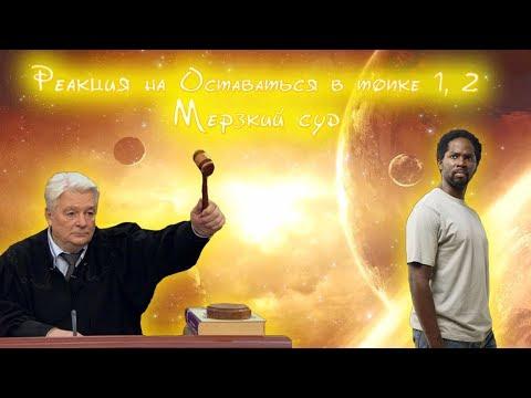 Реакция на Оставаться в топке 1, 2 и Мерзкий суд RYTP
