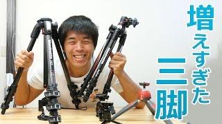 増えすぎたカメラ用三脚を紹介しましょう! thumbnail