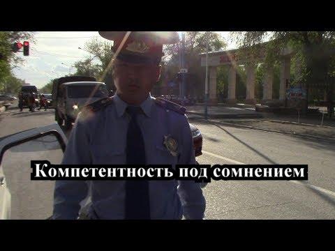 Что в приоритете инспектировать дорогу или составить протокол? ДК Туркестан