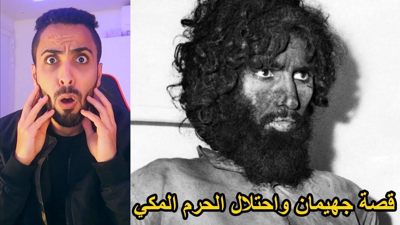 قصة جهيمان و  الحرم المكي!!😢💔