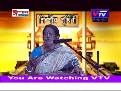 VTV Presant  SHILPIR PRITHIBI Special Guest MITA PURAKASTHA