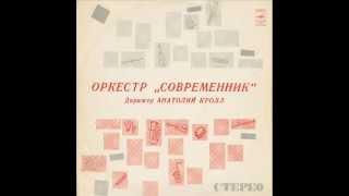 Оркестр Современник Посвящение 1974