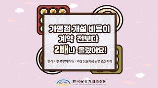[한국공정거래조정원 카드뉴스] 가맹점 개설 비용이 계약…