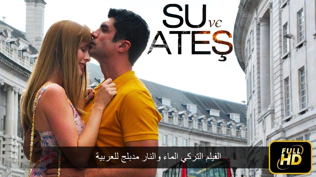 الفيلم التركي الماء والنار مدبلج للعربية Hd