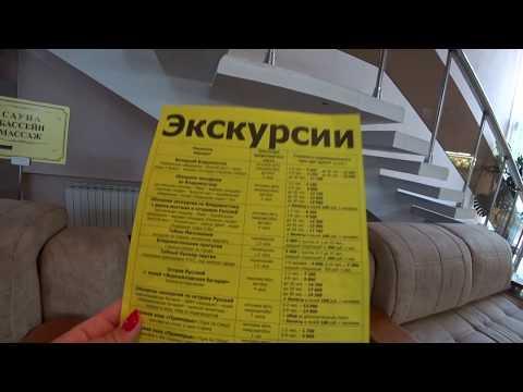 "Гостиница ""Союз"" / сутки во Владивостоке/ #дорогая икра и #наглаябелка"