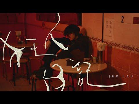 Jer 柳應廷《狂人日記》Official Music Video
