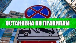 Остановка и стоянка транспортных средств, видео урок ПДД 2019