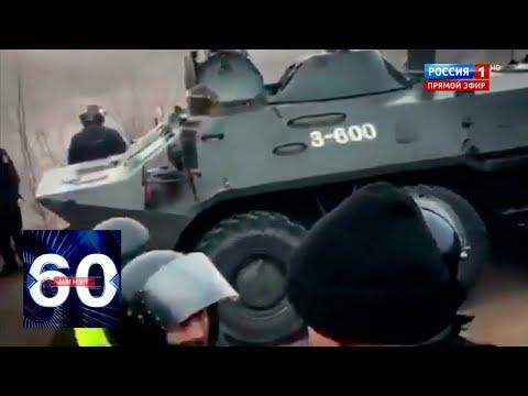 Украинское средневековье! Эвакуированных из Китая встречают горящими покрышками. 60 минут 20.02.20