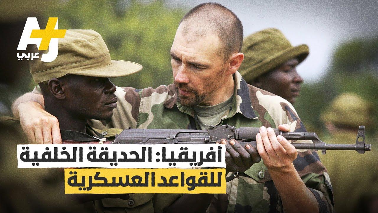 لماذا يوجد 13 جيشاً أجنبياً على الأراضي الأفريقية؟