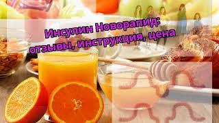 Инсулин Новорапид: отзывы, инструкция, цена