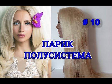 Натуральный парик блонд — 🏃 Система волос. На сетке парик купить .