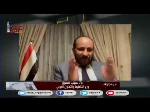 مقابلة الدكتور العوج مع قناة عدن الفضائية